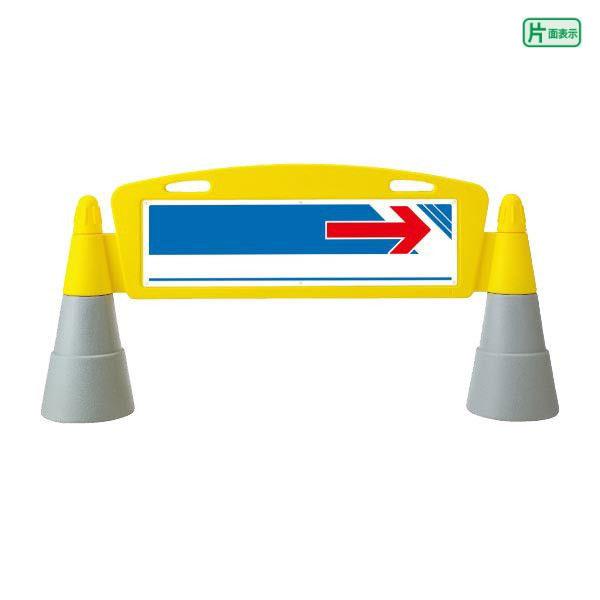▼【片面】 フィールドアーチ 矢印 → / 置き看板 自立サイン 立て看板 スタンド看板