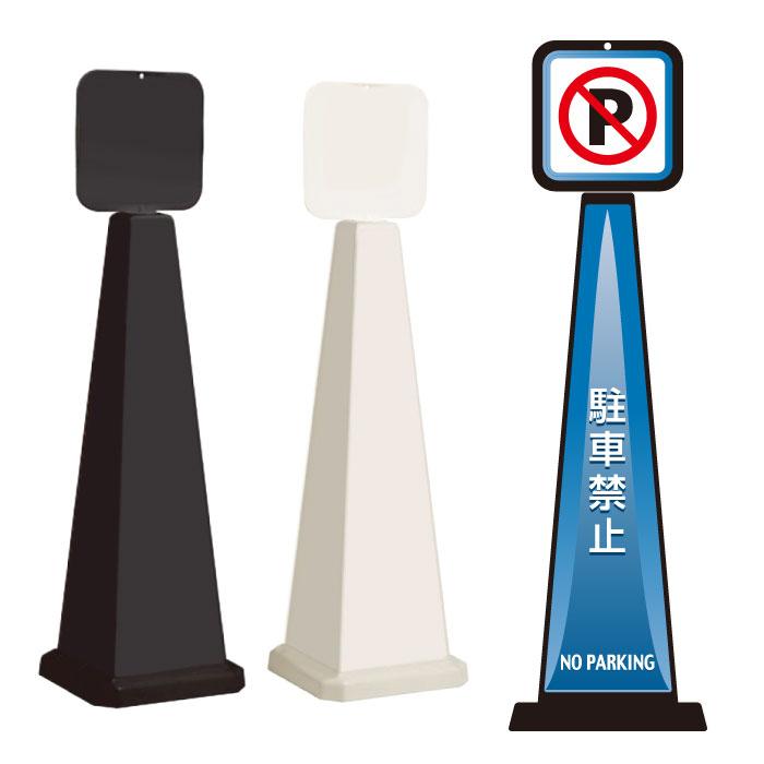 ミセルメッセージポール大 パネル付 NO PARKING /駐車禁止 駐車ご遠慮ください 立て看板 スタンド看板 /OT-550-862-A015