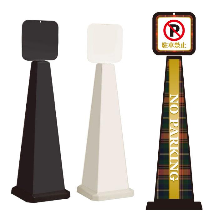 ミセルメッセージポール大 パネル付 NO PARKING /駐車禁止 駐車ご遠慮ください 立て看板 スタンド看板 /OT-550-862-B001