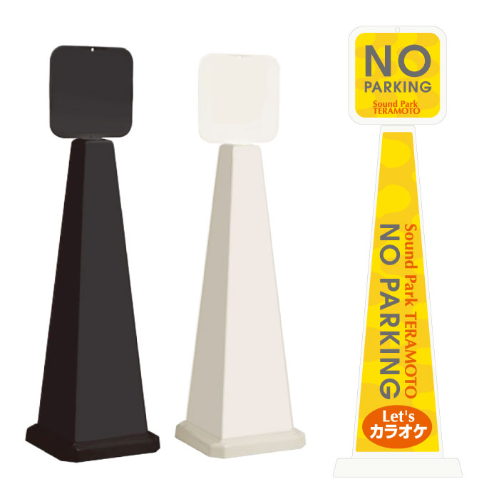 ミセルメッセージポール大 パネル付 NO PARKING /駐車禁止 カラオケ 立て看板 スタンド看板 /OT-550-862-C011