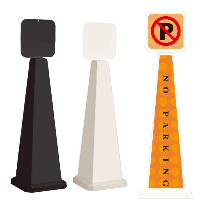 ミセルメッセージポール大 パネル付 NO PARKING /駐車禁止 駐車ご遠慮ください/OT-550-862-C016