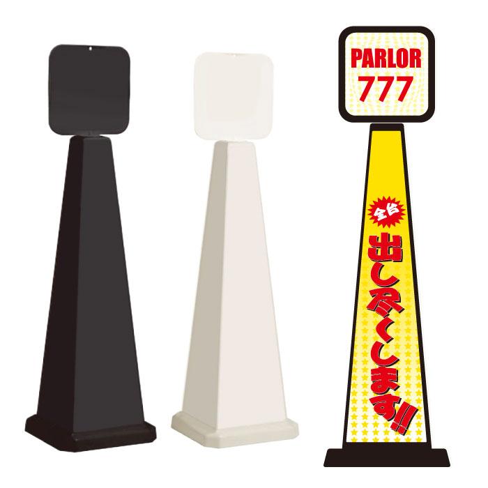ミセルメッセージポール大 パネル付 パチンコ / 全台出し尽くします 置き看板 立て看板 スタンド看板 /OT-550-862-C020