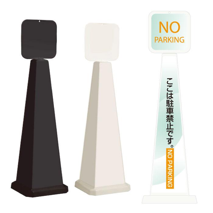 ミセルメッセージポール大 パネル付 ここは駐車禁止です / NO PARKING 置き看板 /OT-550-862-D010