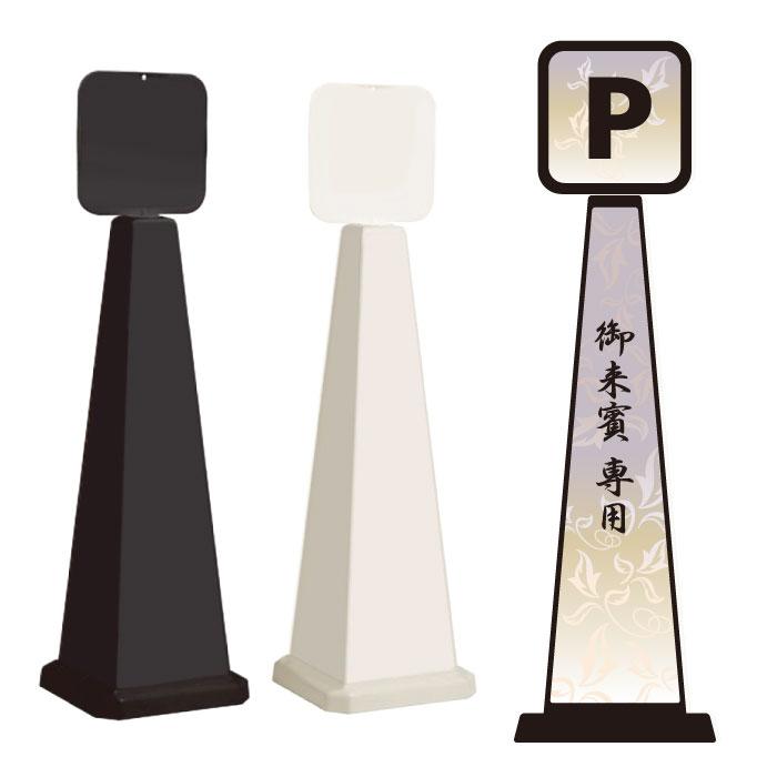 ミセルメッセージポール大 パネル付 御来賓専用 / 専用駐車場 置き看板 立て看板 スタンド看板 /OT-550-862-E002