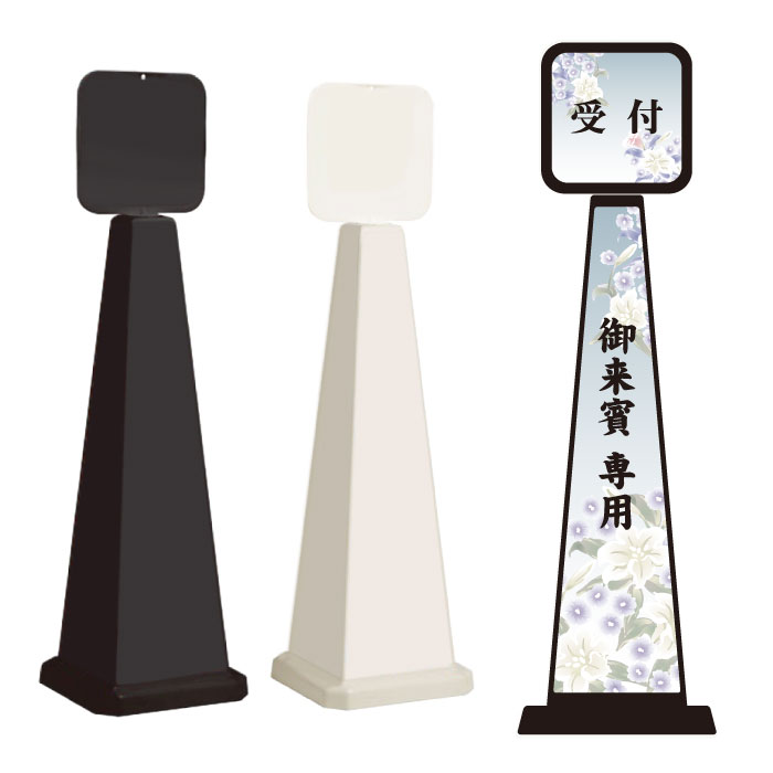 ミセルメッセージポール大 パネル付 御来賓専用 / 受付 置き看板 /OT-550-862-E003