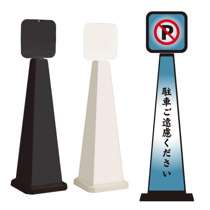 ミセルメッセージポール大 パネル付 駐車ご遠慮ください / 駐車禁止 置き看板 /OT-550-862-E008