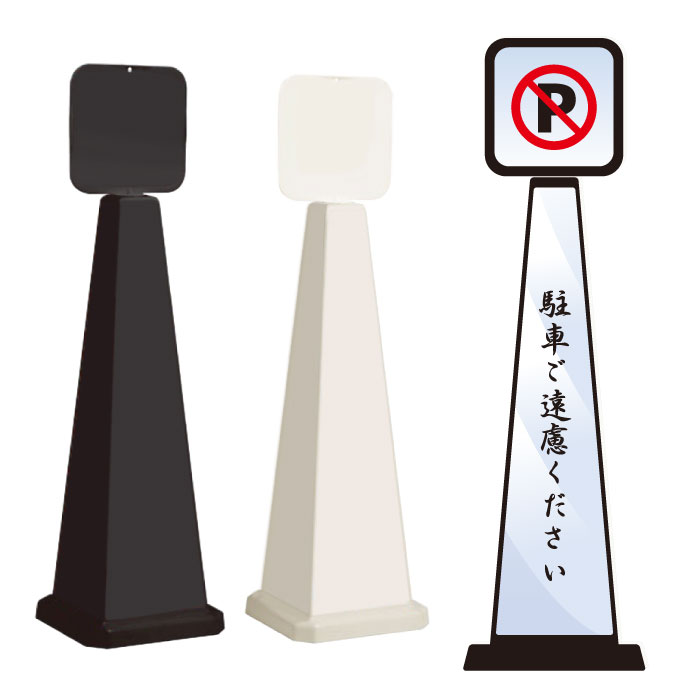 ミセルメッセージポール大 パネル付 駐車ご遠慮ください / 駐車禁止 置き看板 /OT-550-862-E010