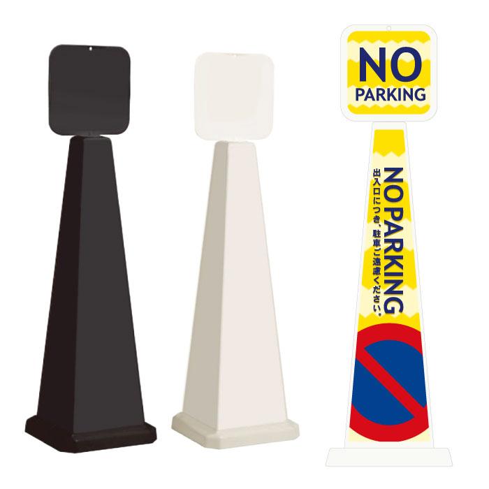 ミセルメッセージポール大 パネル付 NO PARKING / 出入り口に付き駐車ご遠慮ください 駐車禁止 /OT-550-862-F002