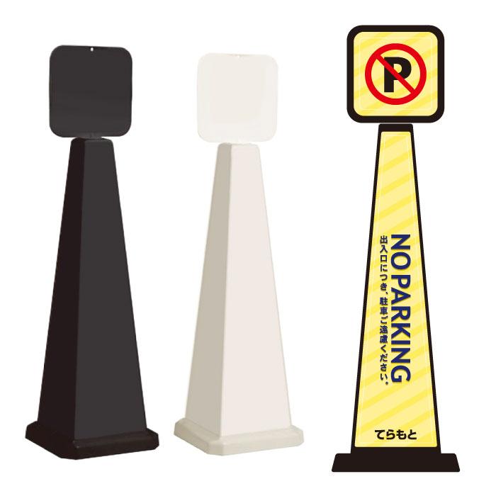 ミセルメッセージポール大 パネル付 NO PARKING / 出入り口に付き駐車ご遠慮ください 駐車禁止 立て看板 スタンド看板 /OT-550-862-F009