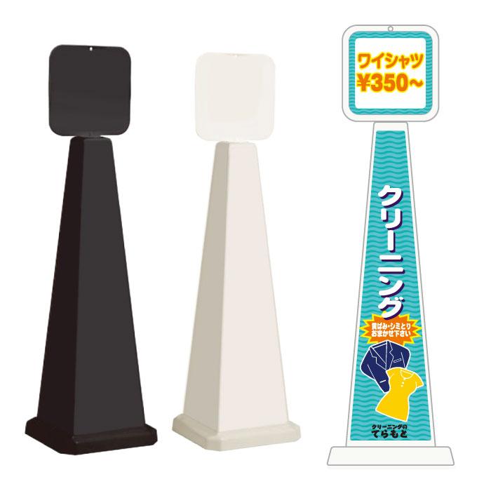 ミセルメッセージポール大 パネル付 クリーニング / 黄ばみシミとり 置き看板 立て看板 スタンド看板 /OT-550-862-G014