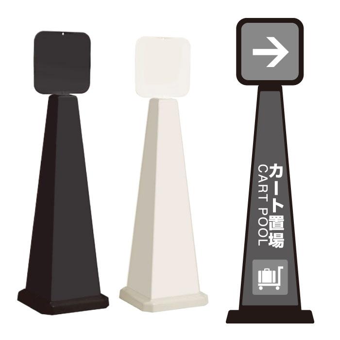 ミセルメッセージポール大 パネル付 カート置場 / 案内置き看板 カゴ置場 /OT-550-862-G019