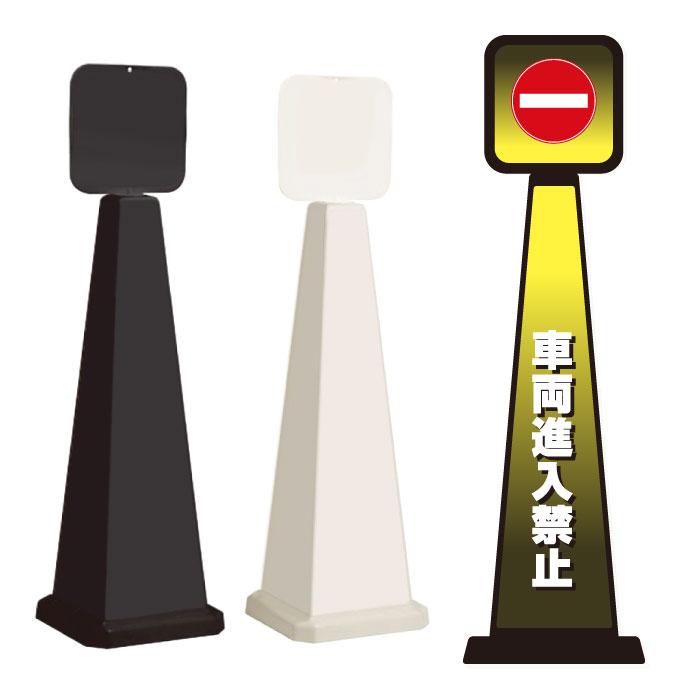 ミセルメッセージポール大 パネル付 車両進入禁止 / 歩行者専用 置き看板 /OT-550-862-G025