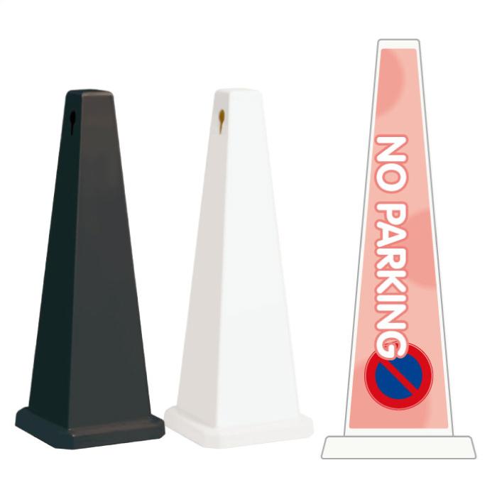 ミセルメッセージポール大 NO PARKING /出入口につき駐車禁止 駐車ご遠慮ください 置き看板 スタンド看板 /OT-550-800-A005