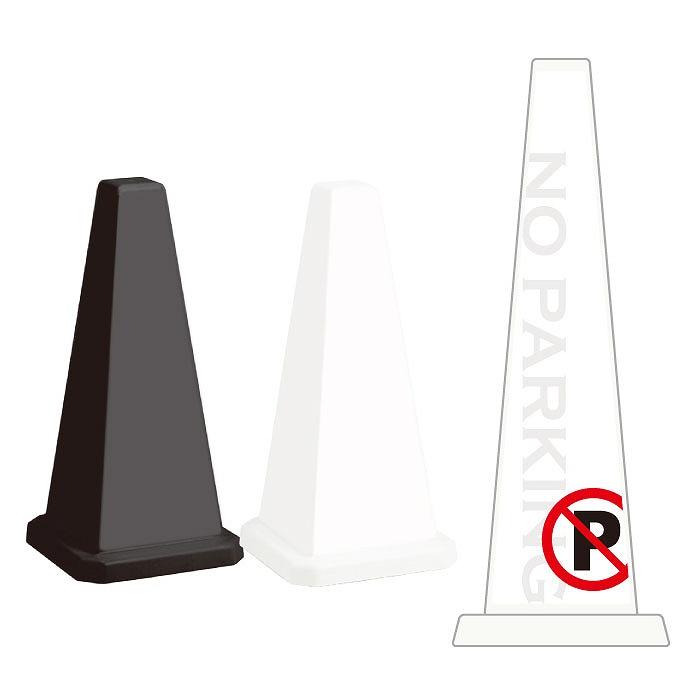 ミセルメッセージポール小 NO PARKING /駐車禁止 駐車ご遠慮ください 置き看板 立て看板 スタンド看板 /OT-550-801-A011
