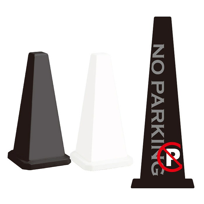 ミセルメッセージポール小 NO PARKING /駐車禁止 駐車ご遠慮ください 置き看板 スタンド看板 /OT-550-801-A012