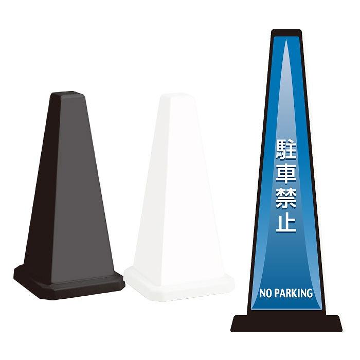 ミセルメッセージポール小 NO PARKING /駐車禁止 駐車ご遠慮ください 置き看板 立て看板 スタンド看板 /OT-550-801-A015