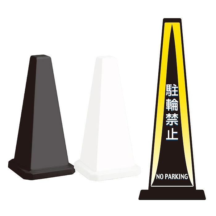 ミセルメッセージポール小 NO PARKING /駐輪禁止 駐輪ご遠慮ください 置き看板 スタンド看板 /OT-550-801-A016