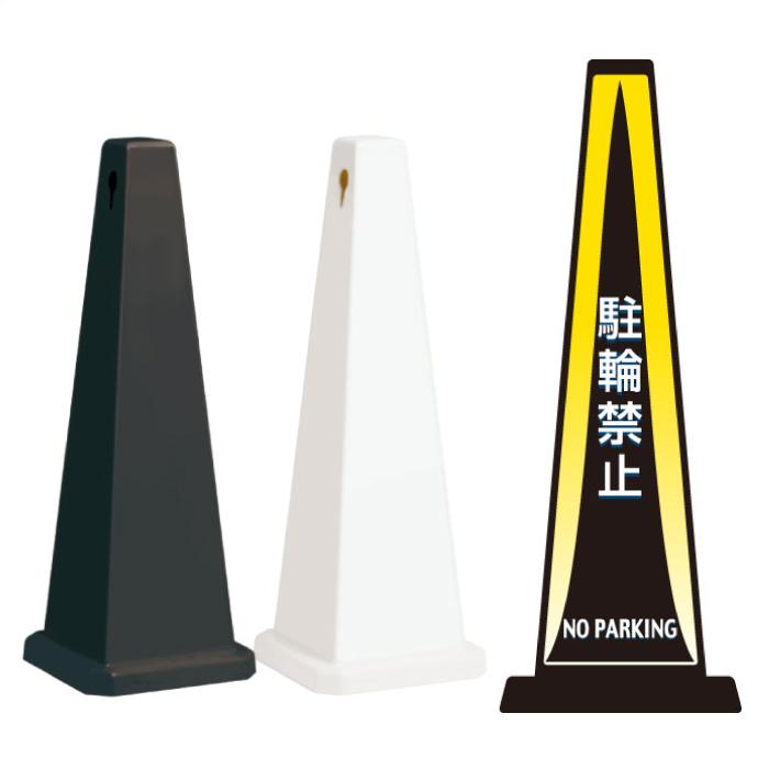 ミセルメッセージポール大 NO PARKING /駐輪禁止 駐輪ご遠慮ください 置き看板 立て看板 スタンド看板 /OT-550-800-A016