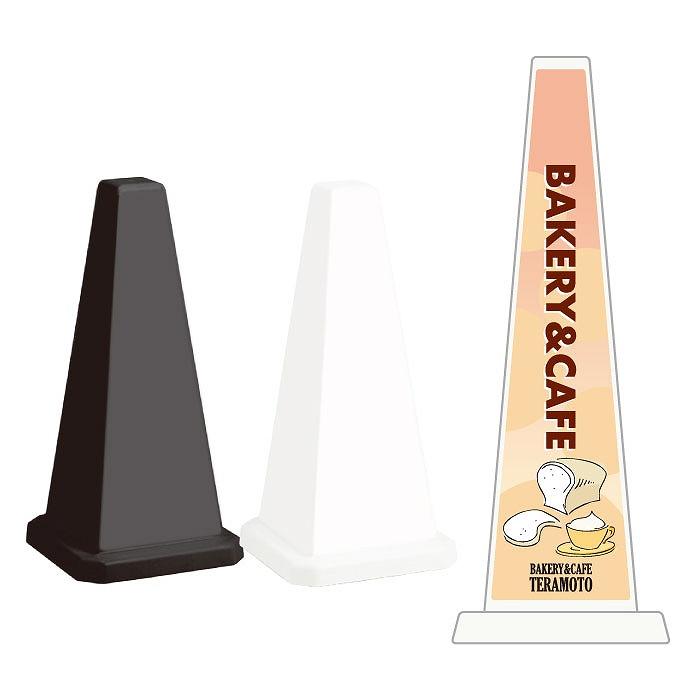 ミセルメッセージポール小 BAKERY&CAFE / ベーカリー カフェ 店舗名 案内 置き看板 スタンド看板 /OT-550-801-B005