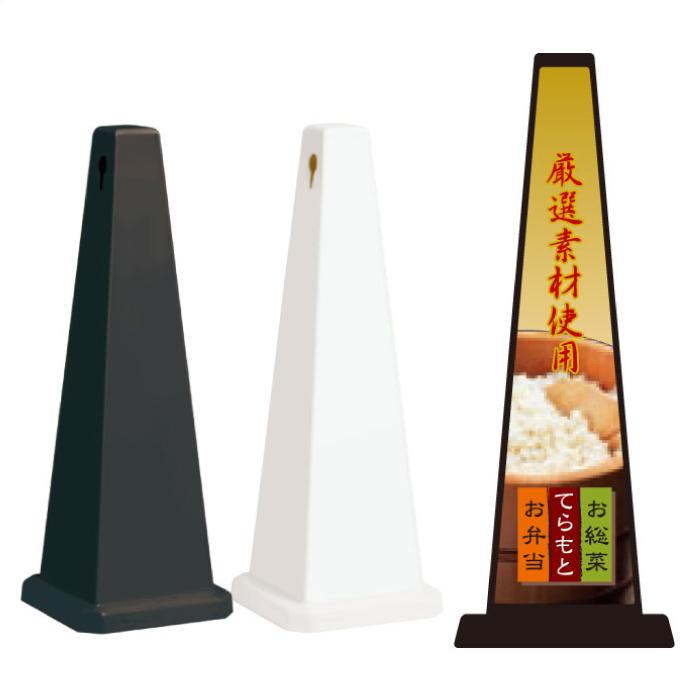 ミセルメッセージポール大 厳選素材使用 / お惣菜 店舗名 案内 置き看板 スタンド看板 /OT-550-800-B010