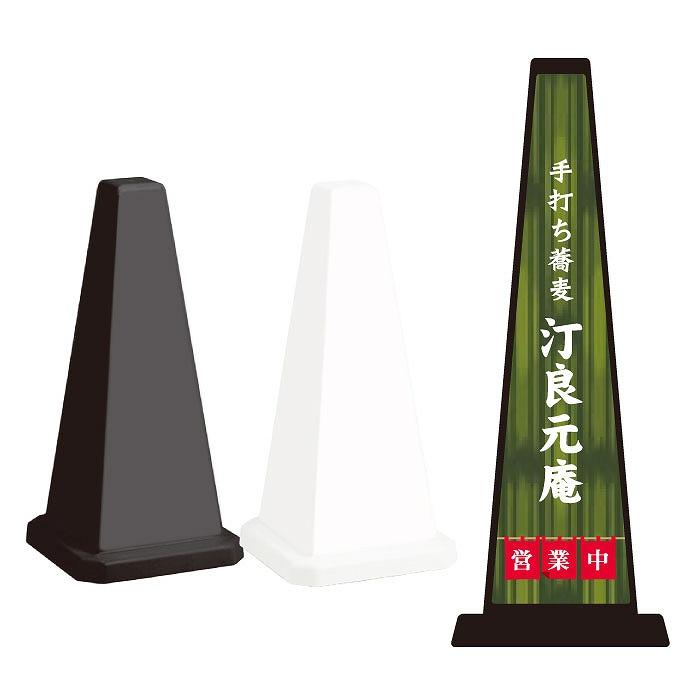 ミセルメッセージポール小 手打ちそば / 営業中 案内 置き看板 スタンド看板 /OT-550-801-B015