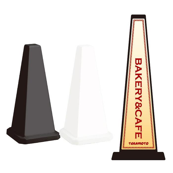 ミセルメッセージポール小 BAKERY&CAFE / カフェ 店舗名 案内 置き看板 立て看板 スタンド看板 /OT-550-801-B018