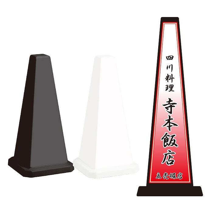 ミセルメッセージポール小 四川料理 / 営業中 案内 置き看板 スタンド看板 /OT-550-801-B019