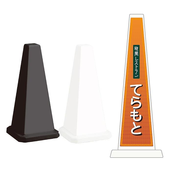 ミセルメッセージポール小 欧風レストラン / OPEN 案内 置き看板 立て看板 スタンド看板 /OT-550-801-B020