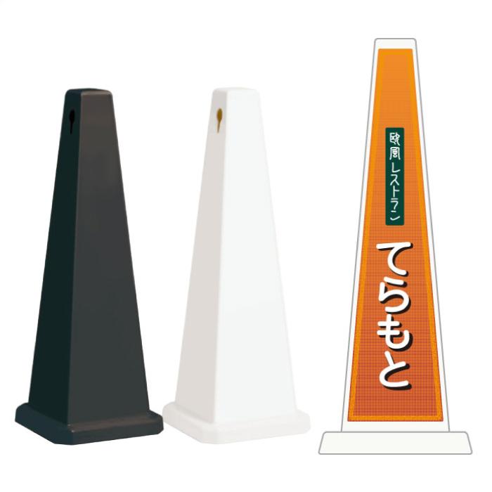 ミセルメッセージポール大 欧風レストラン / OPEN 案内 置き看板 スタンド看板 /OT-550-800-B020