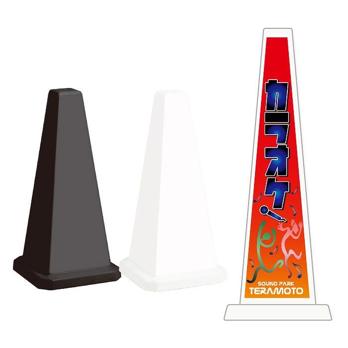 ミセルメッセージポール小 カラオケ / OPEN 店舗名 置き看板 立て看板 スタンド看板 /OT-550-801-C009