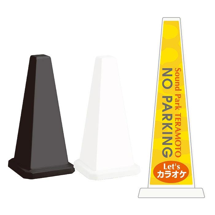 ミセルメッセージポール小 NO PARKING /駐車禁止 カラオケ 置き看板 立て看板 スタンド看板 /OT-550-801-C011