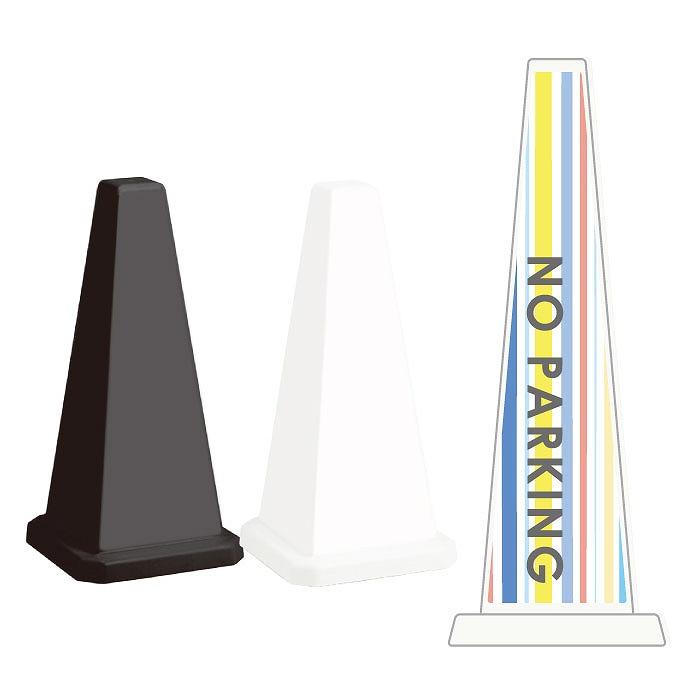 ミセルメッセージポール小 NO PARKING /出入り口に付き駐車禁止 駐車ご遠慮ください 置き看板 立て看板 スタンド看板 /OT-550-801-C015