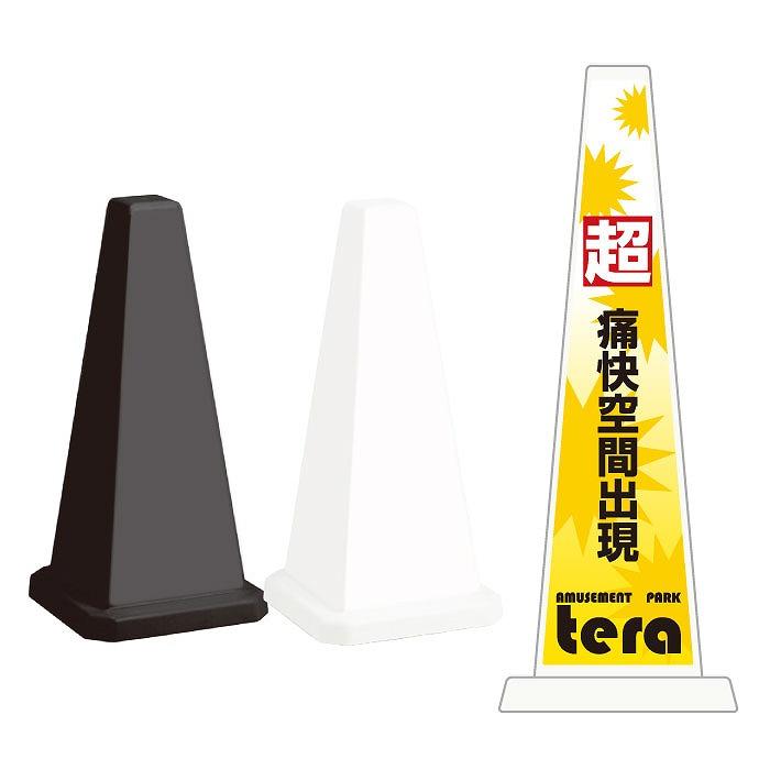 ミセルメッセージポール小 超痛快空間出現 / アミューズメントパーク 駐車場 置き看板 立て看板 スタンド看板 /OT-550-801-C019