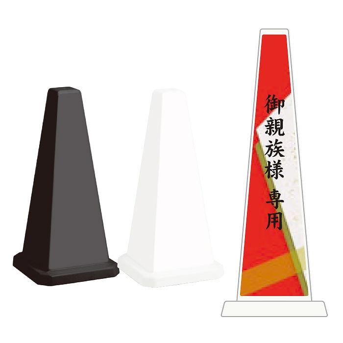 ミセルメッセージポール小 御親族様専用 / 受付 置き看板 スタンド看板 /OT-550-801-D003