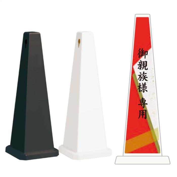 ミセルメッセージポール大 御親族様専用 / 受付 置き看板 スタンド看板 /OT-550-800-D003