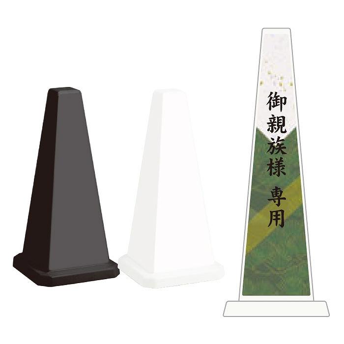 ミセルメッセージポール小 御親族様専用 / 受付 置き看板 立て看板 スタンド看板 /OT-550-801-D004