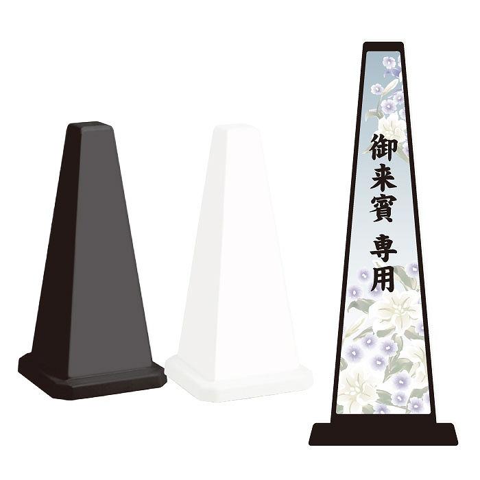 ミセルメッセージポール小 御来賓専用 / 受付 置き看板 立て看板 スタンド看板 /OT-550-801-E003
