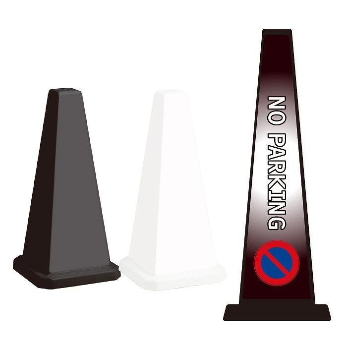 ミセルメッセージポール小 NO PARKING / 出入り口に付き駐車はご遠慮ください。 置き看板 スタンド看板 /OT-550-801-E007