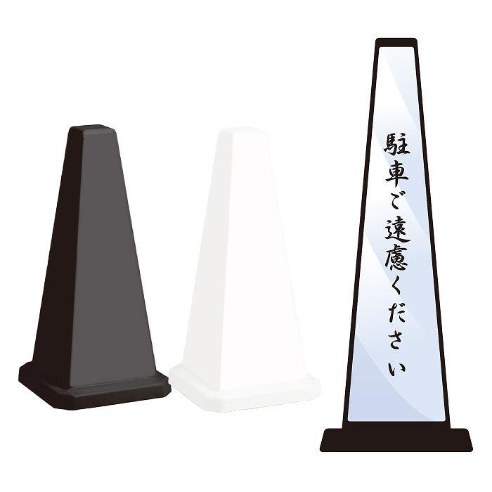 ミセルメッセージポール小 駐車ご遠慮ください / 駐車禁止 置き看板 立て看板 スタンド看板 /OT-550-801-E010
