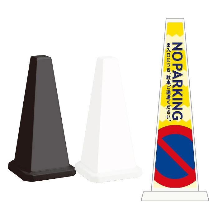 ミセルメッセージポール小 NO PARKING / 出入り口に付き駐車ご遠慮ください 駐車禁止 置き看板 立て看板 スタンド看板 /OT-550-801-F002
