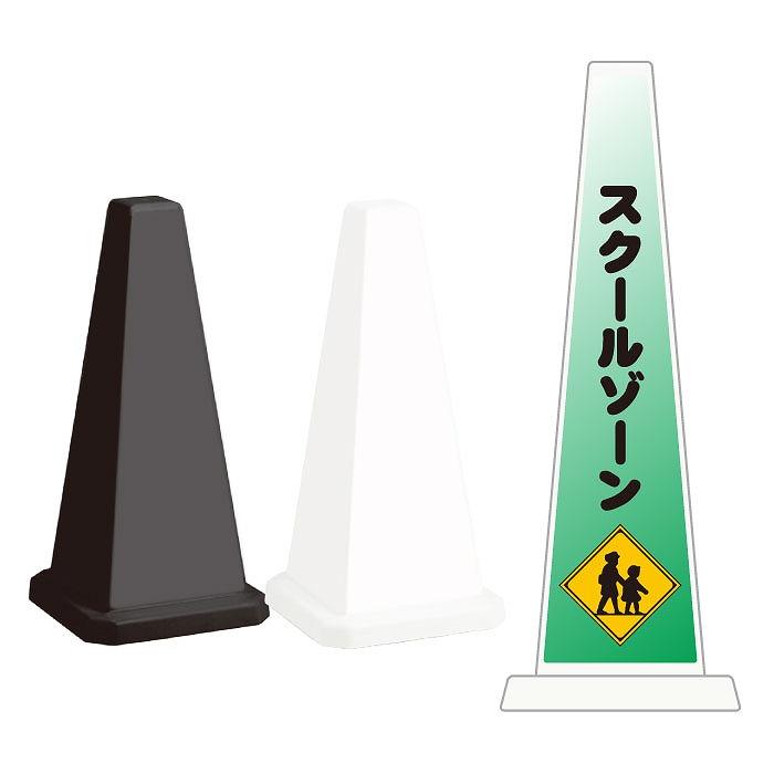 ミセルメッセージポール小 スクールゾーン / 最徐行 通学路 置き看板 立て看板 スタンド看板 /OT-550-801-F005