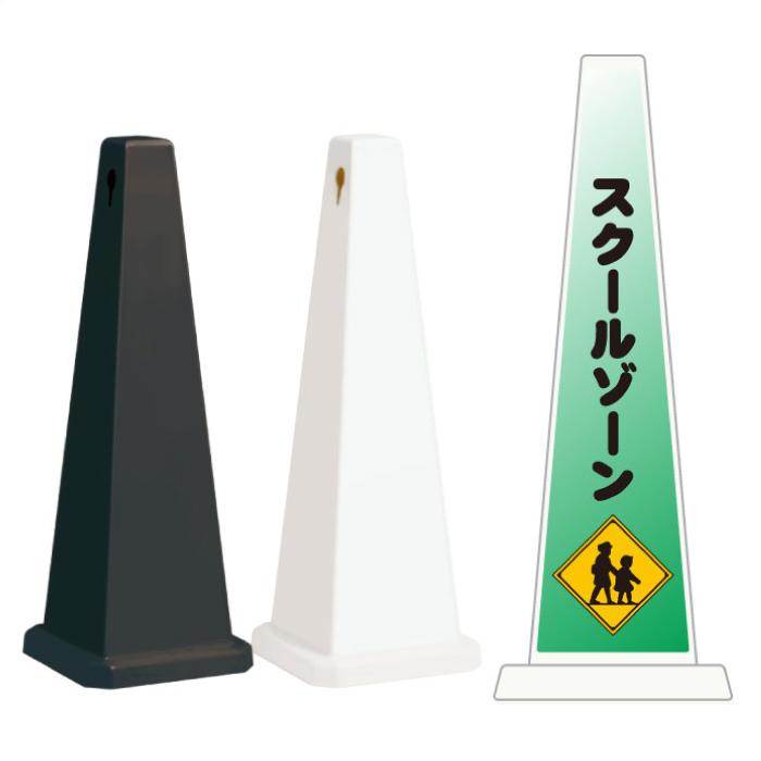 ミセルメッセージポール大 スクールゾーン / 最徐行 通学路 置き看板 スタンド看板 /OT-550-800-F005