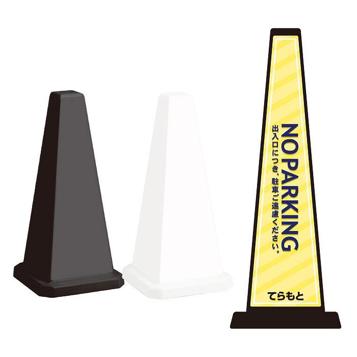 ミセルメッセージポール小 NO PARKING / 出入り口に付き駐車ご遠慮ください 駐車禁止 置き看板 スタンド看板 /OT-550-801-F009