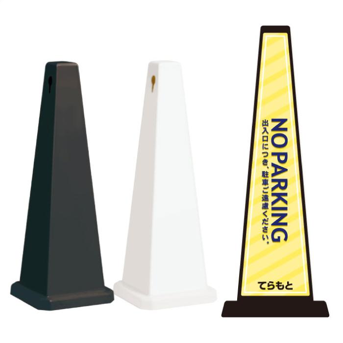 ミセルメッセージポール大 NO PARKING / 出入り口に付き駐車ご遠慮ください 駐車禁止 置き看板 スタンド看板 /OT-550-800-F009