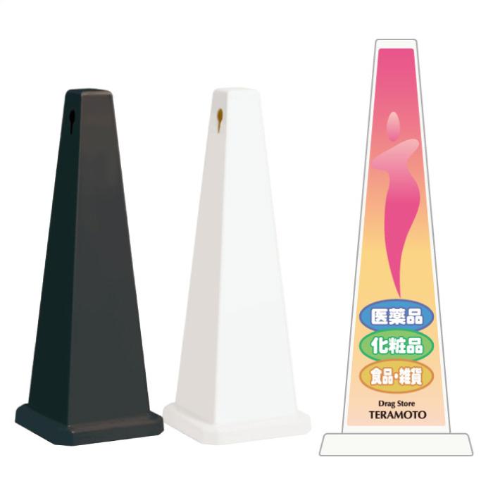 ミセルメッセージポール大 医薬品 化粧品 食品 雑貨 / ドラッグストア 置き看板 スタンド看板 /OT-550-800-G003