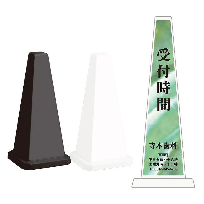 ミセルメッセージポール小 受付時間 / 診療中 歯科 置き看板 スタンド看板 /OT-550-801-G006