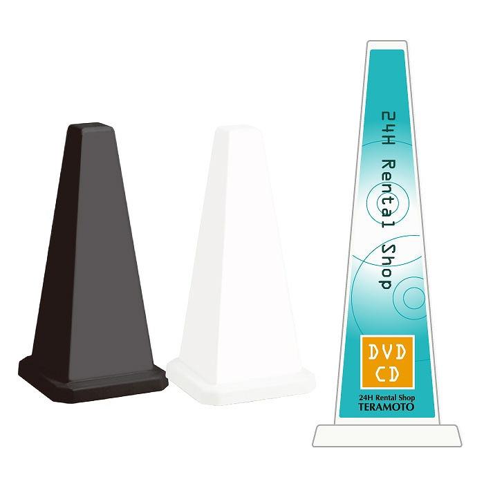 ミセルメッセージポール小 24Hレンタルショップ / 駐車禁止 DVD CD 置き看板 スタンド看板 /OT-550-801-G008
