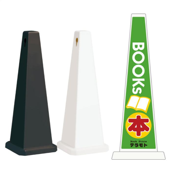 ミセルメッセージポール大 BOOKS 本屋 / 予約受付中 本 置き看板 スタンド看板 /OT-550-800-G009