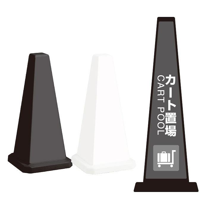 ミセルメッセージポール小 カート置場 / 案内置き看板 カゴ置場 置き看板 スタンド看板 /OT-550-801-G019