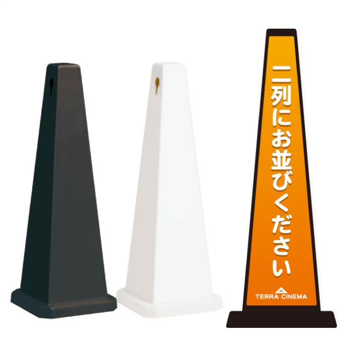 ミセルメッセージポール大 カート置場 / 案内置き看板 カゴ置場 置き看板 立て看板 スタンド看板 /OT-550-800-G019